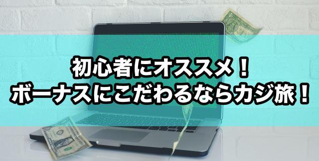 オンラインカジノ ボーナス 初心者 おすすめ
