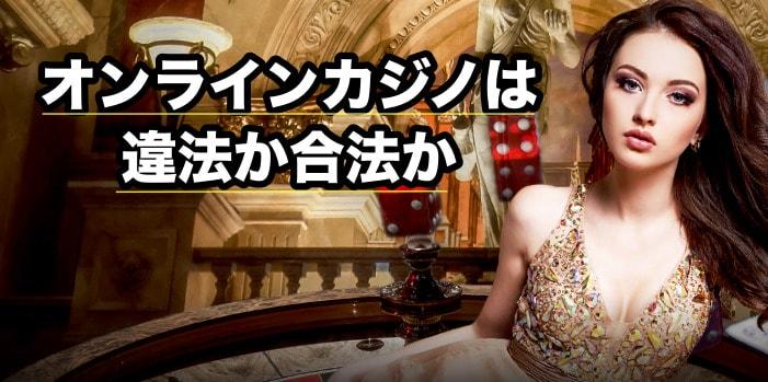 オンラインカジノ 日本語 違法性