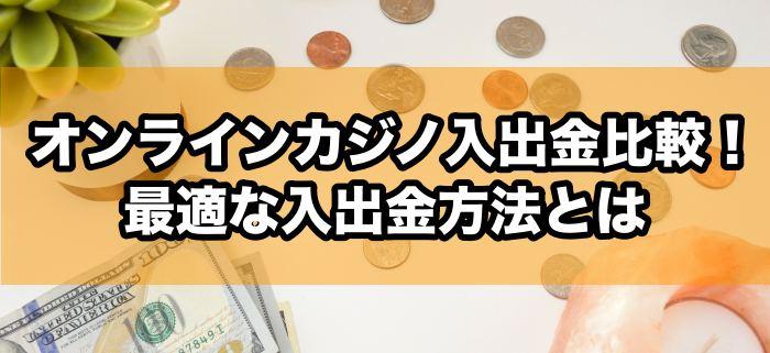 オンラインカジノの入出金比較!最適な入出金方法とは