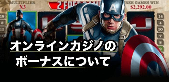 オンラインカジノ 日本語 ボーナス