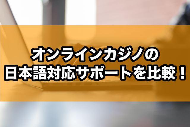 オンラインカジノの日本語対応サポートを比較
