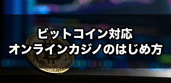 ビットコイン対応のオンラインカジノの始める手順