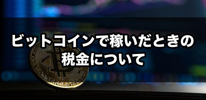 オンラインカジノでビットコインを使って稼いだお金に対する税金について