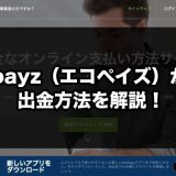 ecopayz(エコペイズ)からの出金方法