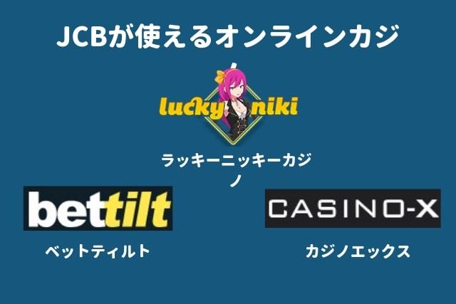 JCBが使えるオンラインカジノ