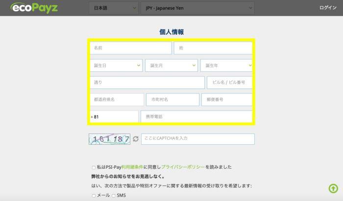 エコペイズ アカウント登録方法