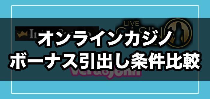 【ビットコイン対応オンラインカジノ】ボーナス引出し条件