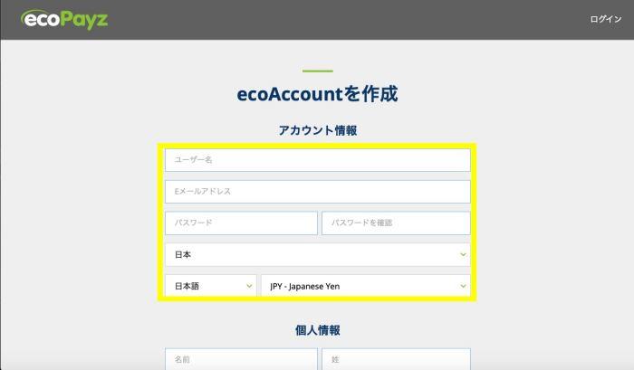 エコペイズ 登録方法 アカウント開設