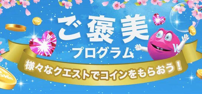 【キャンペーン①】ご褒美プログラム