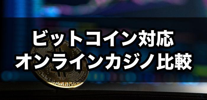 ビットコイン対応のオンラインカジノ比較