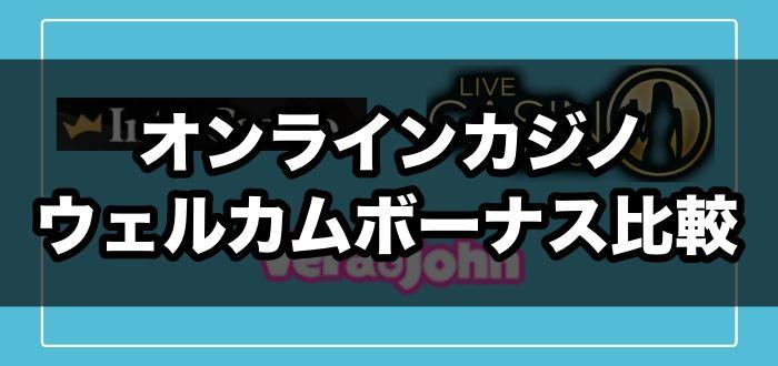 【ビットコイン対応オンラインカジノ】ウェルカムボーナス比較