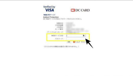 オンラインカジノ クレジットカード 入金方法 VISA