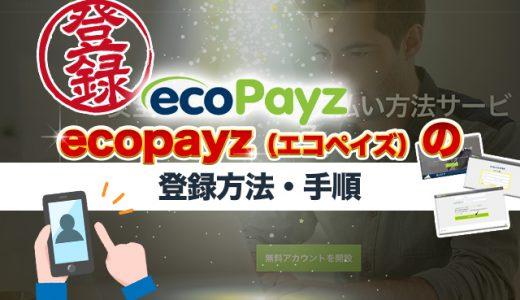 ecopayz(エコペイズ)の登録方法・手順