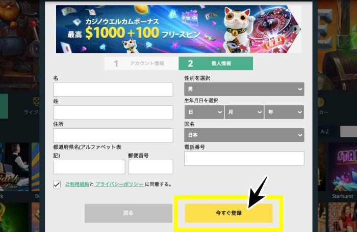 JCB対応オンラインカジノ 登録