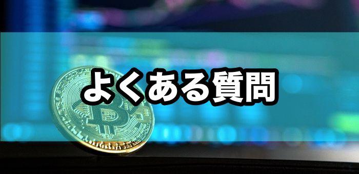 【ビットコイン対応オンラインカジノ】よくある質問