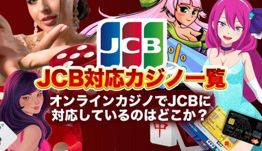 オンラインカジノでJCBに対応しているのはどこか?JCB対応カジノ一覧