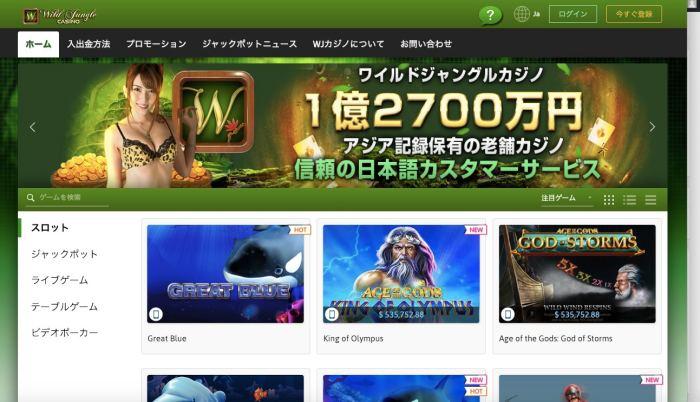 ワイルドジャングルカジノ 公式画面