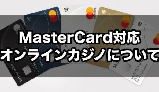 MasterCard(マスターカード)対応オンラインカジノ比較!