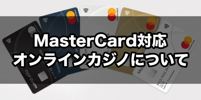 MasterCard(マスターカード)対応オンラインカジノについて