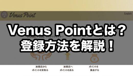 Venus Point(ヴィーナスポイント)とは?登録方法を解説!