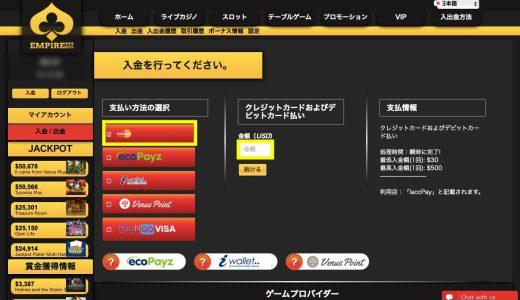 オンラインカジノ クレジットカード 入金方法