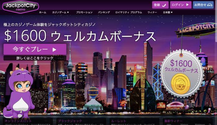 ジャックポットシティー 公式画面