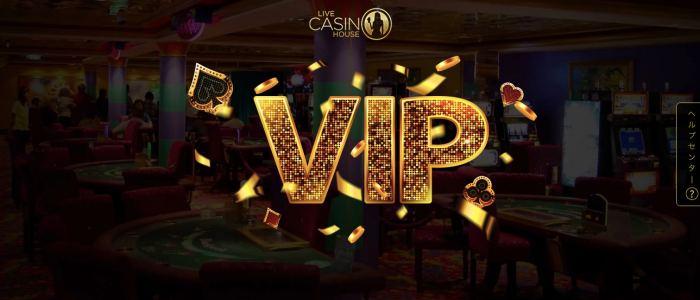 ライブカジノハウス VIP制度について