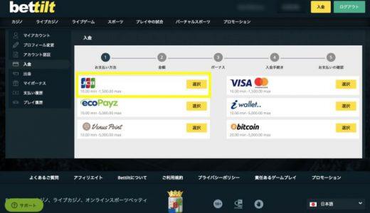 オンラインカジノ クレジットカード 入金方法 JCB