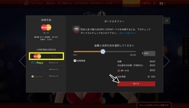 MasterCardを選択し、金額を決め、「続ける」ボタンをクリック
