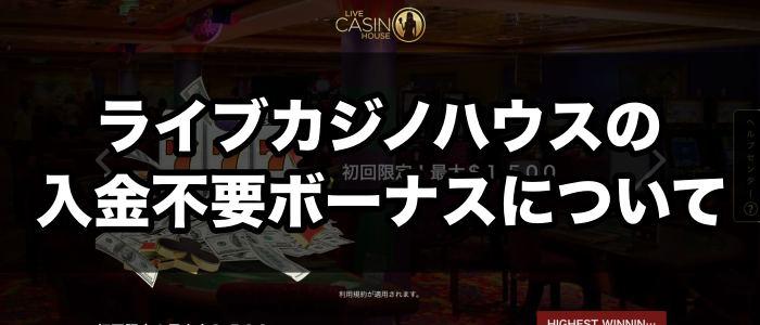 ライブカジノハウスの入金不要ボーナスについて
