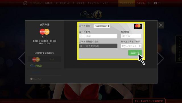 クレジットカード情報を入力し、「送信する」をクリック