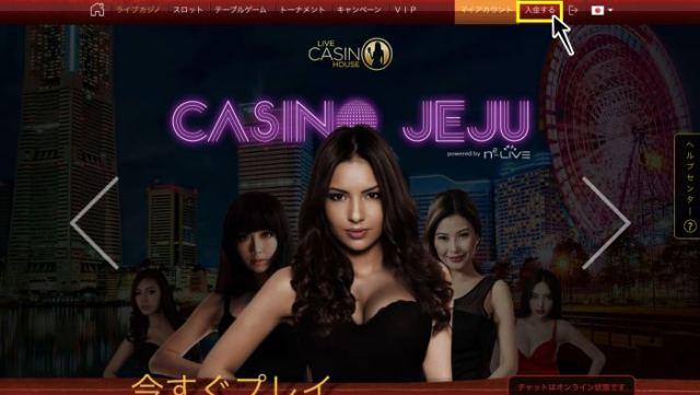 ライブカジノハウスのマイページ内の「入金する」ボタンをクリック