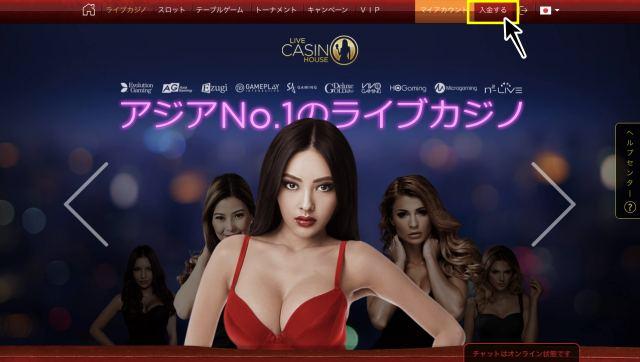 ライブカジノハウスのマイページで「入金」ボタンをクリックする
