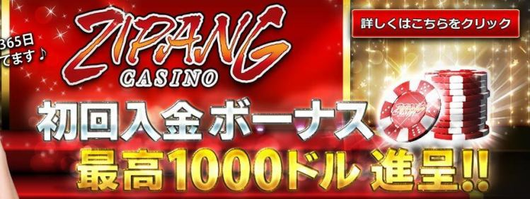 ジパングカジノ 初回入金ボーナス