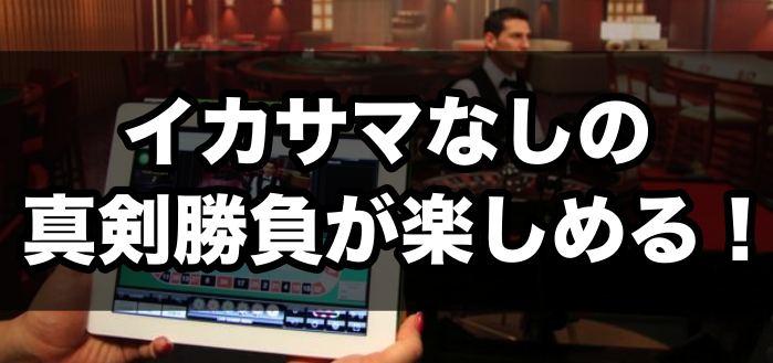 ライブカジノハウスでイカサマなしの真剣勝負が楽しめる