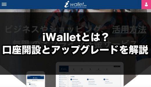 iWallet(アイウォレット)とは?口座開設とアップグレードを解説