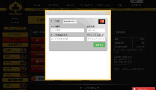 オンラインカジノ クレジットカード 入金方法 MasterCard