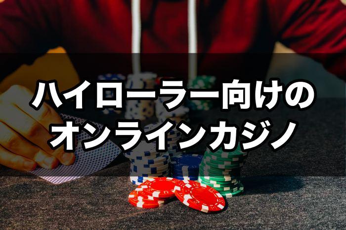 ハイローラー向けオンラインカジノ比較