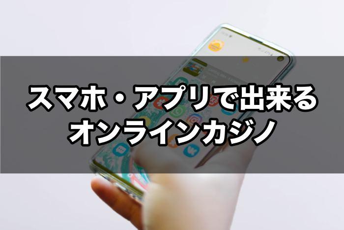 モバイル化(スマホアプリ)が進んでいるオンラインカジノ比較