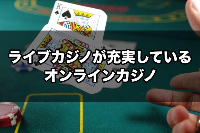 ライブカジノが充実したオンラインカジノ比較