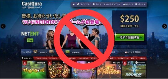カジノ倶楽部ジャパン なぜ営業停止するのか