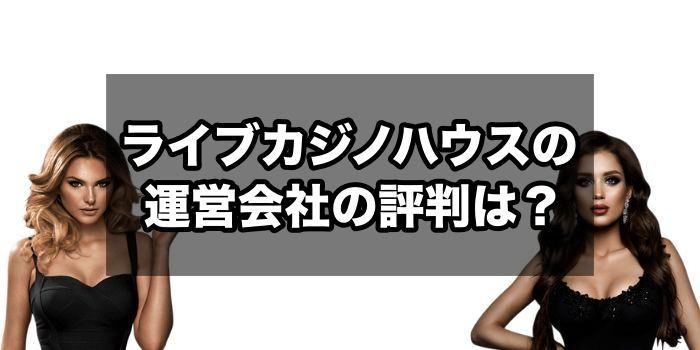 ライブカジノハウス 運営会社 評判
