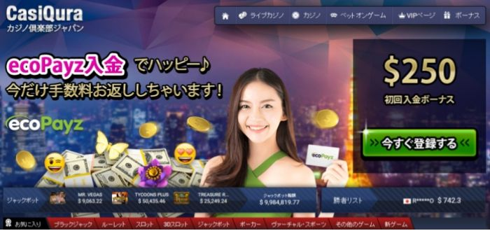 カジノ倶楽部ジャパン