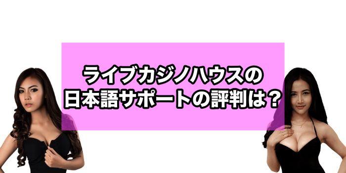 ライブカジノハウス 日本語サポート 評判