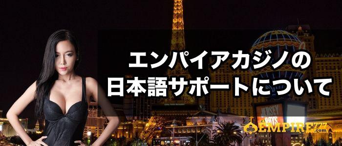 エンパイアカジノ 日本語サポートについて