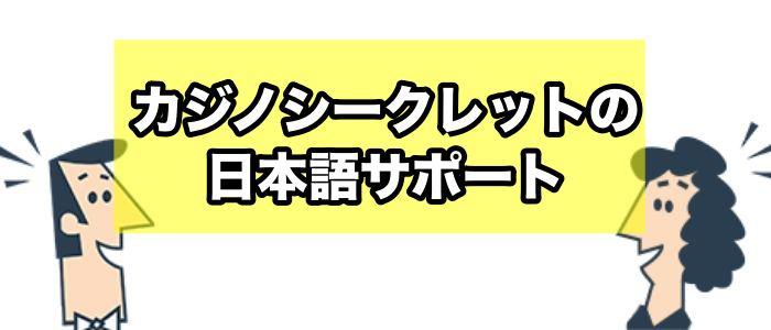 カジノシークレット 日本語サポート