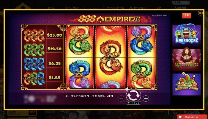 エンパイアカジノ 888EMPIRE
