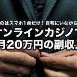 自宅にいながら稼げる!オンラインカジノで『月20万円』の副収入!