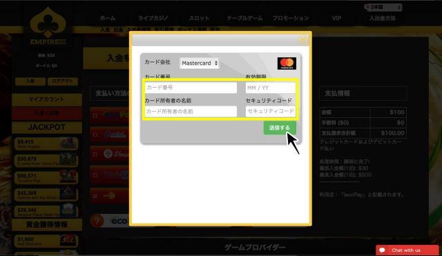 エンパイアカジノ 入金画面 MasterCard