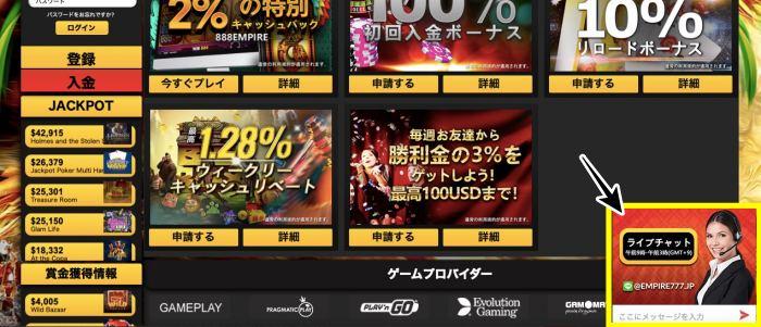 エンパイアカジノ ライブチャット 位置画像